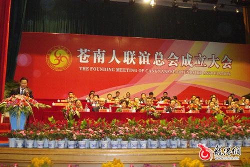 首届苍南人联谊大会隆重开幕