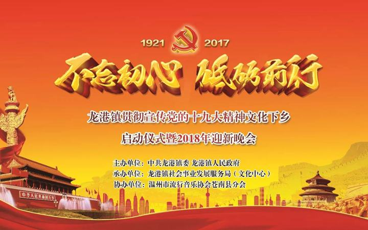 不忘初心,砥砺前行——龙港镇宣传党的十九大精神文化
