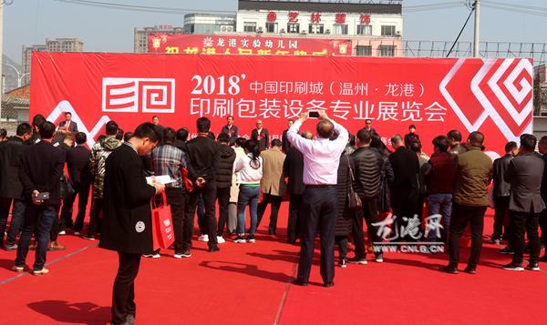 2018中国印刷城温州龙港印刷包装设备专业展览会