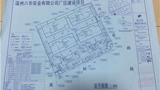 温州八华实业有限公司建设的项目 建设工程规划许可批后公告