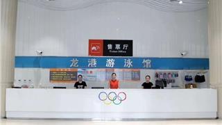 龙港体育馆游泳中心暂停一周通知