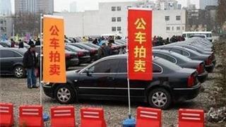 苍南县171辆公务用车拍卖公告