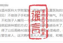 """疯传的""""亲吻导致宝宝重病""""是真的吗?温州权威专家来给你解答"""