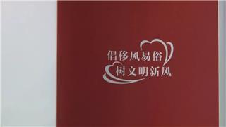 移风易俗综合改革成为龙港新城党日学习热议的主题