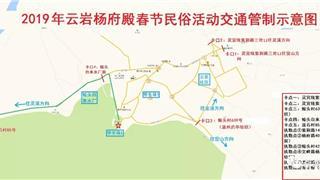 关于云岩杨府殿周边道路实施交通管制的通告(附示意图)