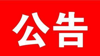 徐家庄村城中村改造项目被拆迁房屋产权认定公示