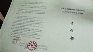 龙港新城与辖区企业签订安全生产及消防安全管理责任书