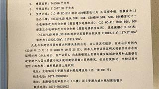苍南首耀科技有限公司开发龙港新城小微园XC-A14等7宗地块建设工程总平调整公示
