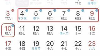 龙港审批中心2019年春节放假通知