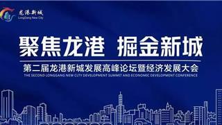第二届龙港新城发展高峰论坛暨经济发展大会即将重磅来袭