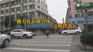 【百姓汇-第1期:助力礼让斑马线 文明伴我行(少儿篇)】