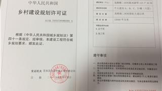 威尼斯人网上娱乐二河村陈兴游等125户50间 个人建房项目乡村建设规划许可批后公告