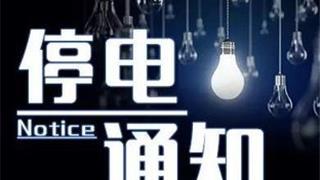 龙港停电通知2018年10月22日至28日
