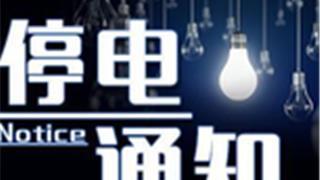 2018年12月5日 龙港这片区域即将停电!