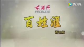 【百姓汇-第24期:苍南县第二十一届浙闽冬泳邀请赛】