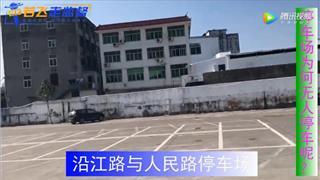 【百姓汇-第10期:停车场为何无人停?】