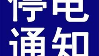 龙港这两个社区将出现大面积停电(2018年12月13日)