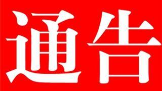 苍南县人民政府关于依法对不符合要求的包装印刷企业实施关停的通告