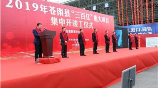 新春开门红!龙港新城18个重大项目今天集中开竣工,总投资100.73亿!