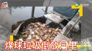 【百姓汇-第15期:龙港一早餐店煤球垃圾倒入河中】