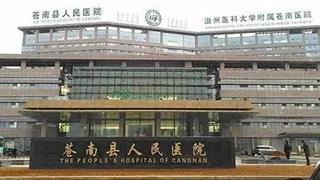 苍南各大医院值班表!!
