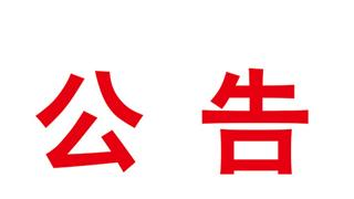 威尼斯人网上娱乐双桂村城中村改造项目被拆迁房屋产权认定公示
