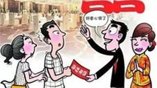 苍南县移风易俗新规定若干解释,了解一下!