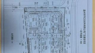 温州市仟亿无纺布有限公司 建设的项目规划许可变更批前公示