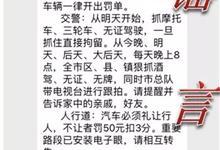 进博会期间将调集全国交警来上海异地执法,无证驾驶一律拘留?沪警方:假的!但是……