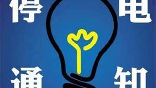 龙港停电通知(09月26日-29日)