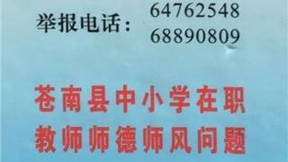 苍南教育局公布举报电话!严查吃空饷、师风师德等问题…