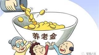 苍南市民注意了!10月1日起补缴企业职工养老保险将有重大变化!