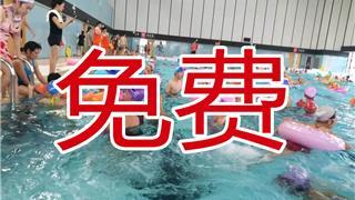 龙港体育馆游泳中心闭馆与免费畅游通知