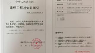 温州天成纺织有限公司建设的天成时尚小微园 (二期)项目建设工程规划许可批后公告