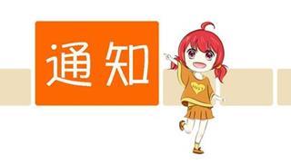 2018年浙江温州苍南春季教师资格证领取通知