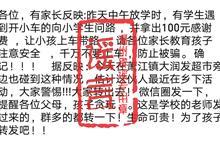 """造谣""""萧江街头有人诱骗小学生上车带路"""" 的女子被拘了!"""