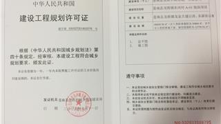 苍南县龙港中瓯房地产有限公司建设的威尼斯人网上娱乐东河村A-01地块项目建设工程规划许可批后公告