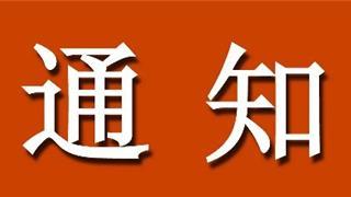 龙港新城管委会关于做好国庆期间安全生产工作的通知