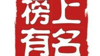 苍南改革开放40周年10大人物、10大事件公示!