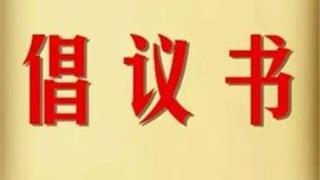 苍南县移风易俗综合改革行动倡议书