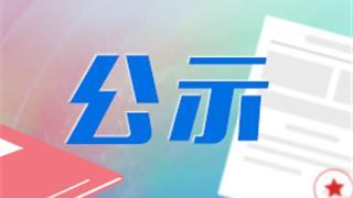 苍南县龙港公用事业建设投资有限公司 工程规划许可批前公示