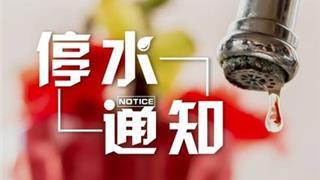 龙港停水通知(2019年1月3日)